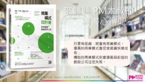 【讀書通】商業模式設計書