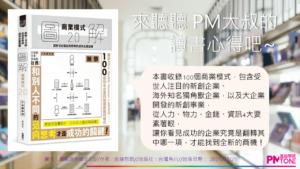【讀書通】圖解商業模式2.0