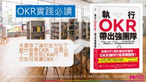【讀書通】執行OKR帶出強團隊