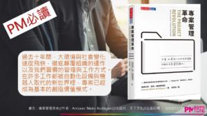 【讀書通】專案管理革命