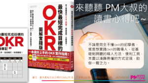 【讀書通】最快最短完成目標的OKR