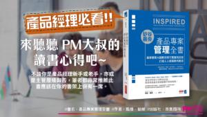 【讀書通】產品專案管理全書