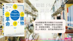 【讀書通】購物革命