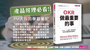【讀書通】OKR:做最重要的事