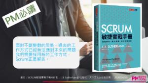 【讀書通】SCRUM敏捷實戰手冊